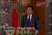 関西テレビ「ナンボDEなんぼ」2007年7月14日放送 イメージ01