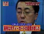関西テレビ「ナンボDEなんぼ」2007年7月14日放送 イメージ03