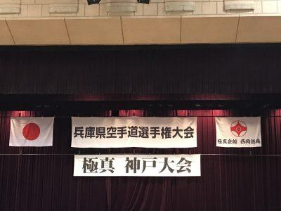 兵庫県大会垂れ幕